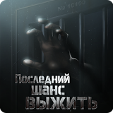 �конка Last Chance to Survive