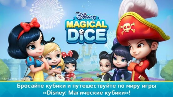 Скриншот Disney Magical Dice