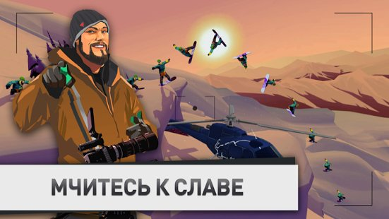 Скриншот Snowboarding The Fourth Phase
