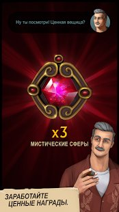 Скриншот UNCHARTED: Fortune Hunter