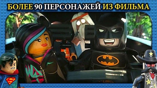 Скриншот The LEGO ® Movie Video Game