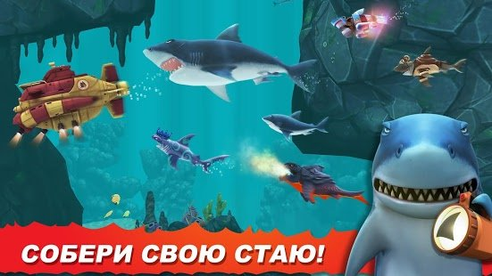 Скриншот Hungry Shark Evolution