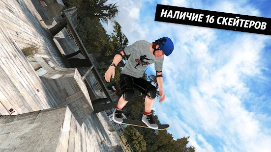 Скриншот Skateboard Party 3 Pro