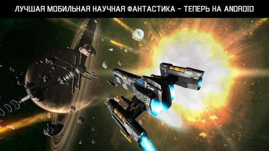 Скриншот Galaxy on Fire 2
