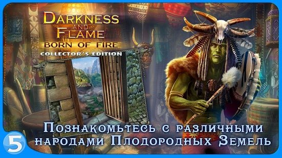 Скриншот Darkness and Flame