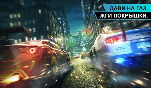 Скриншот Need for Speed No Limits