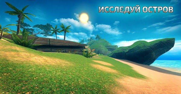 Скриншот ARK Survival Island Evolve