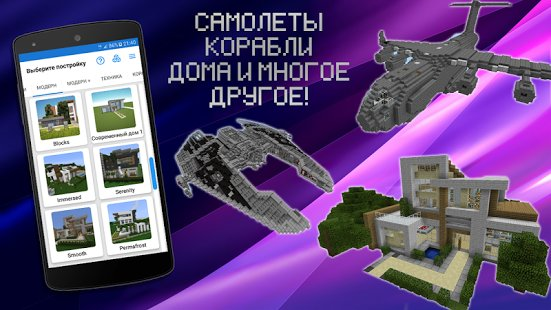 Скриншот Builder PRO for Minecraft PE