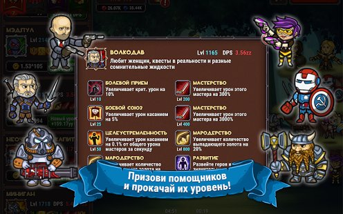 Скриншот Marmok's Team Monster Crush
