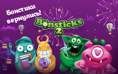Скриншот Bonsticks 2