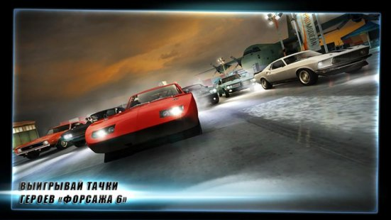 Скриншот Fast & Furious 6: The Game