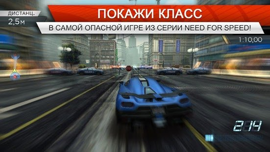 Скриншот Need for Speed Most Wanted