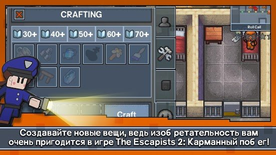 Скриншот The Escapists 2: Pocket Breakout