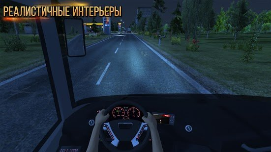 Скриншот Автобус Simulator : Ultimate