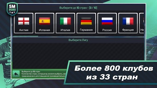 Скриншот Soccer Manager 2020