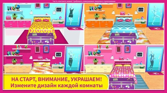Скриншот Barbie Dreamhouse Adventures
