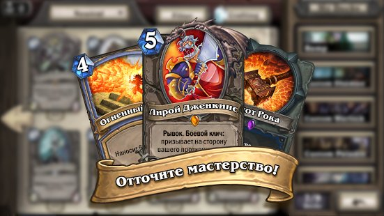 Скриншот Hearthstone Heroes of Warcraft