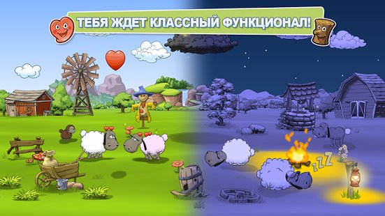 Скриншот Clouds & Sheep 2