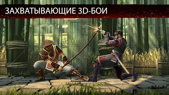Скриншот Shadow Fight 3
