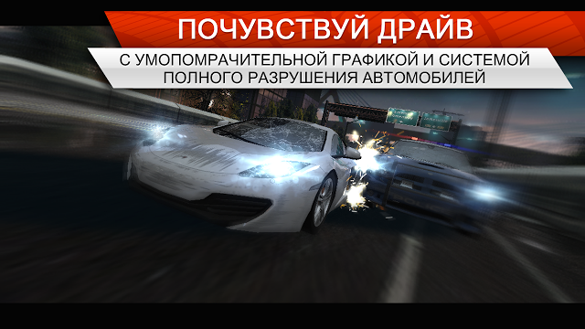 ������� ������� ���� Need for Speed: Most Wanted (����� ��������: ����� �������������) ��������� apk ��� ����������� � �������� ���.