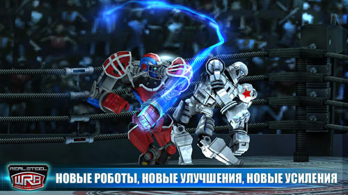 ������� ������� ���� Real Steel World Robot Boxing �� ������� (�������� �����) ��������� apk ��� ����������� � �������� ���.