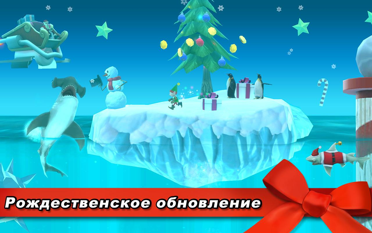 Взлом на андроид hungry shark evolution на