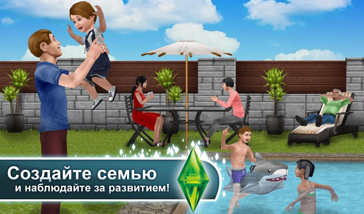 ������� ������� ���� The Sims: FreePlay (����. ��������� ����) ��������� apk ��� ����������� � �������� ���.