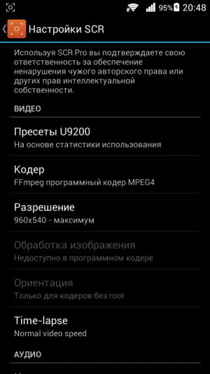 Скачать SCR Screen Recorder apk без регистрации
