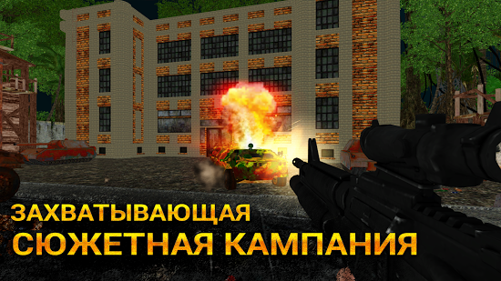 Alone Fighter - FPS Shooter картинки из игры