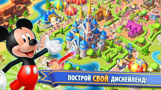Disney Magic Kingdoms ������� �� ������� ������� ���������
