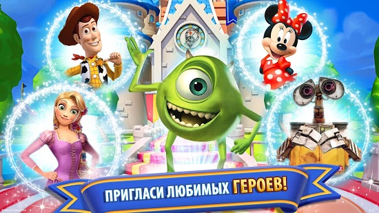 ������� Disney Magic Kingdoms�� ������� ������ ������ ���������