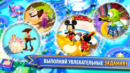 Disney Magic Kingdoms �� ������� ������� ���������
