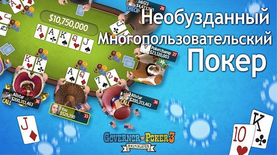 Streaming poker на русском games