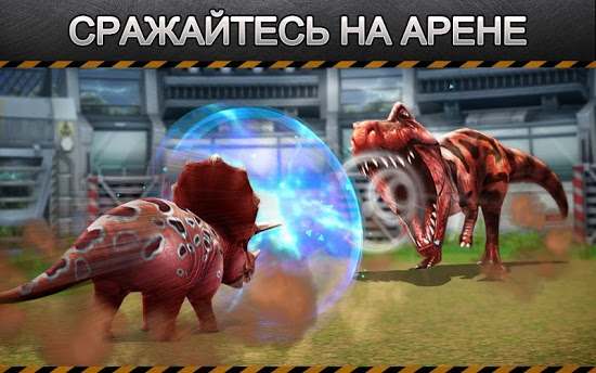 ������� Jurassic Park� Builder ��� android ��������� ������ ���������