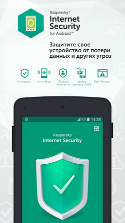 ������� Kaspersky Internet Security apk ��� ����������� � �������� ���