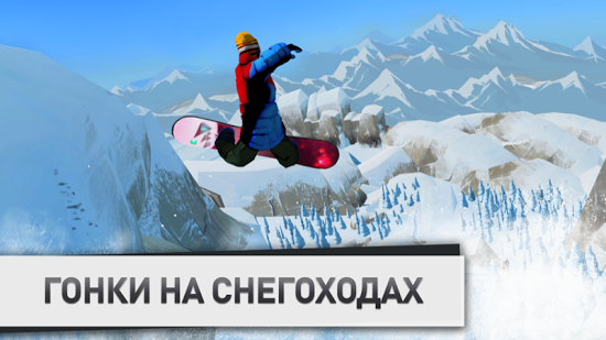 ������� Snowboarding: The Fourth Phase ��� android �������� ���������