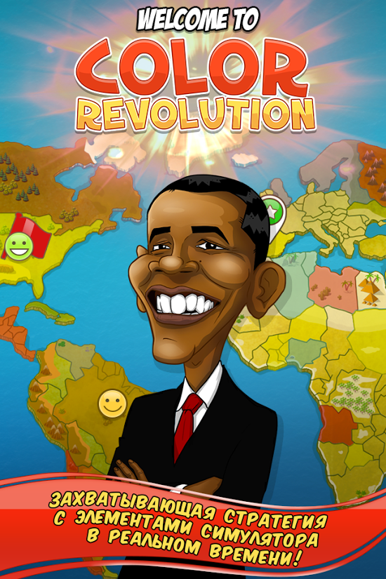Strategy Color Revolution ������� �� ������� ������� ���������
