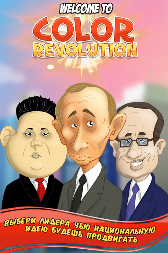 Скачать Strategy Color Revolution без регистрации и смс