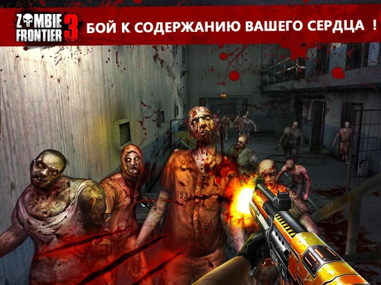 ������� Zombie Frontier 3 ��� android �������� ���������
